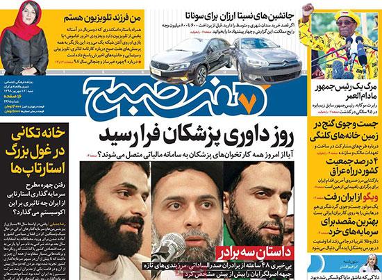 newspaper98061601.jpg