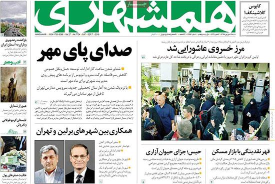 newspaper98061605.jpg