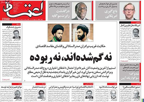 newspaper98061606.jpg