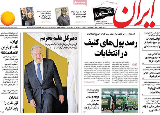 newspaper98061607.jpg