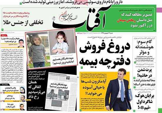 newspaper98061608.jpg