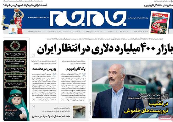 newspaper98061610.jpg