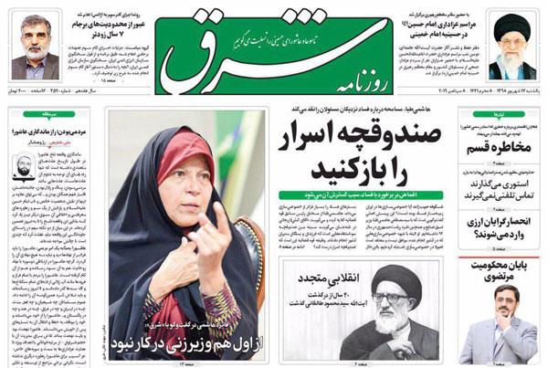 newspaper98061701.jpg