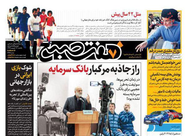 newspaper98061707.jpg