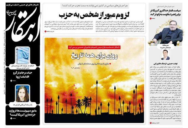 newspaper98061708.jpg