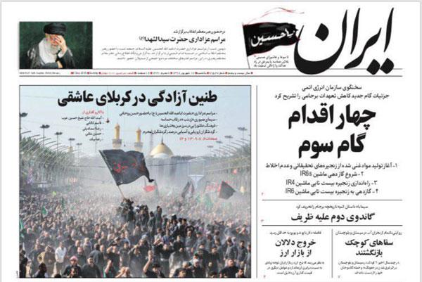 newspaper98061709.jpg