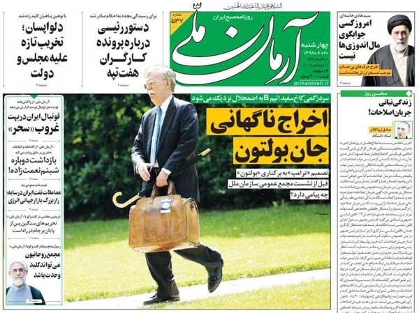 newspaper98061904.jpg