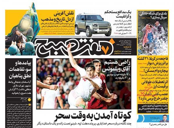 newspaper98061907.jpg