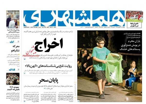 newspaper98061908.jpg