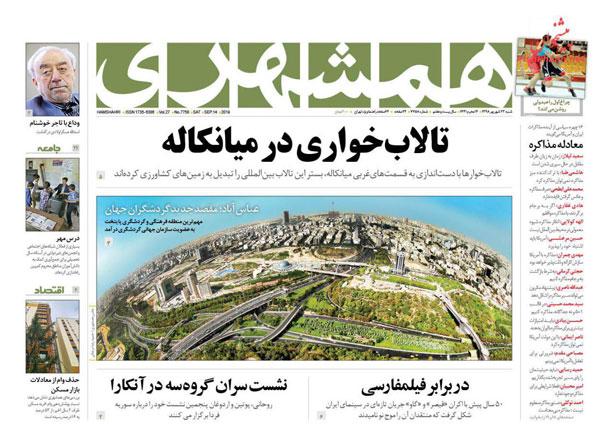 newspaper98062307.jpg