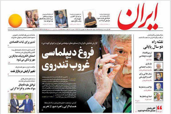 newspaper98062308.jpg