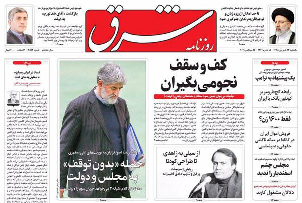 newspaper98062401.jpg