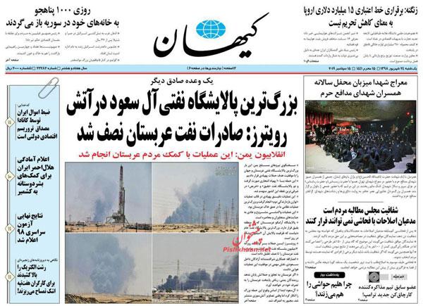 newspaper98062402.jpg