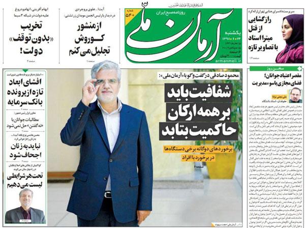 newspaper98062403.jpg