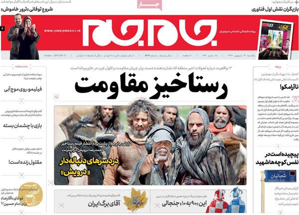 newspaper98062408.jpg