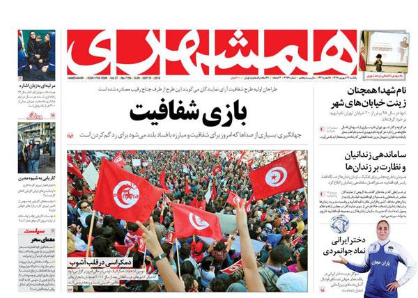 newspaper98062409.jpg