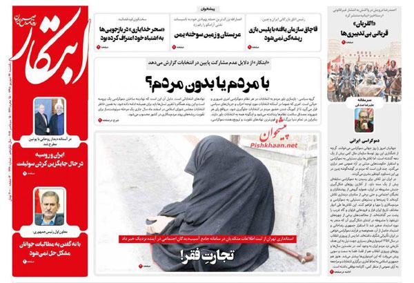 newspaper98062410.jpg