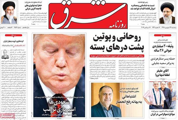 newspaper98062601.jpg