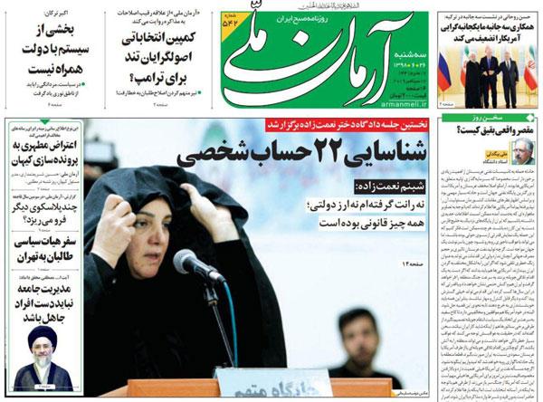newspaper98062603.jpg