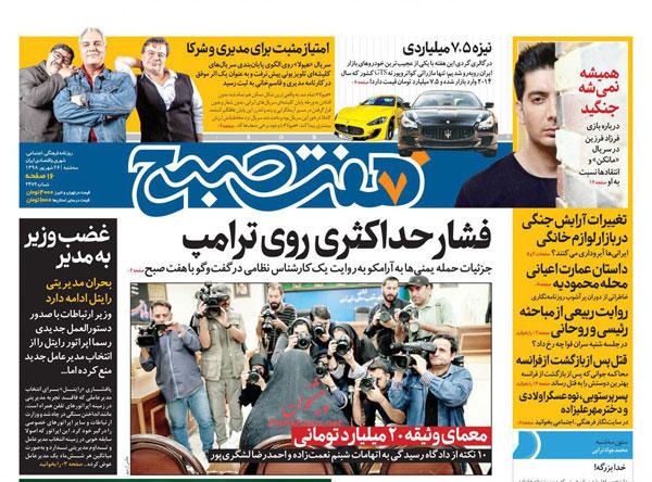 newspaper98062605.jpg
