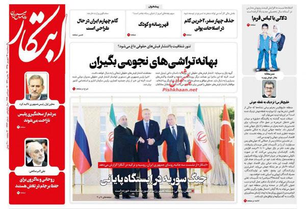 newspaper98062607.jpg