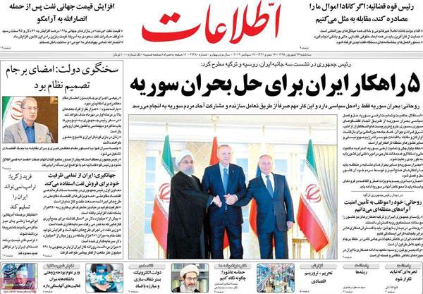 newspaper98062608.jpg