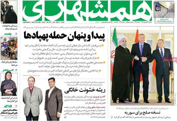 newspaper98062610.jpg