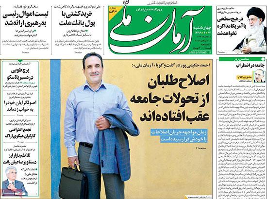 newspaper98062710.jpg