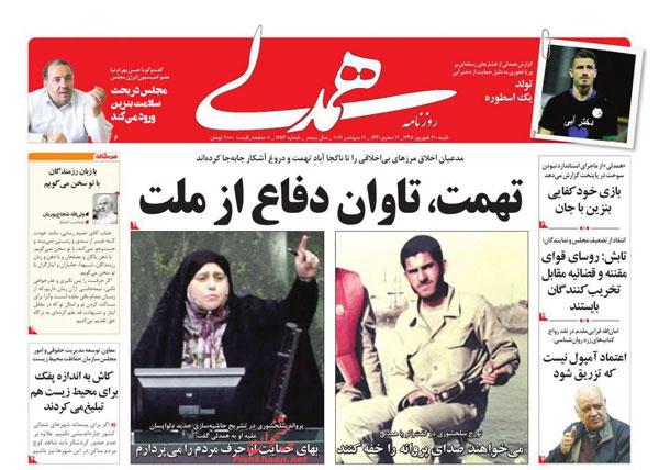 newspaper98063006.jpg