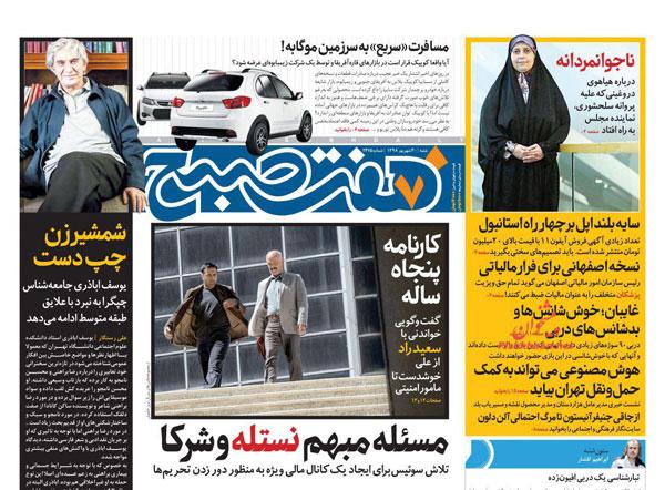 newspaper98063007.jpg