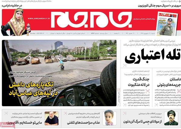 newspaper98063009.jpg