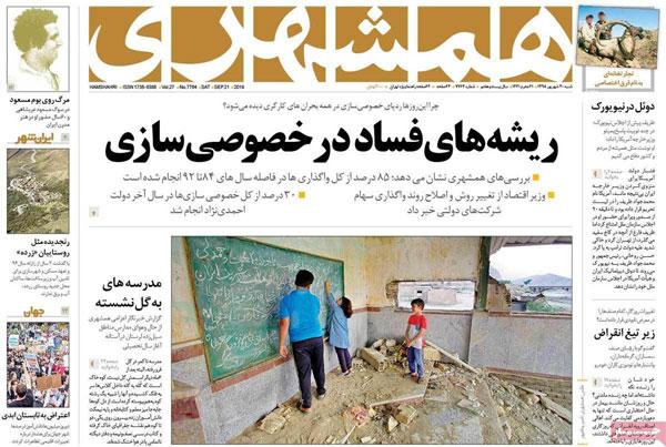 newspaper98063010.jpg