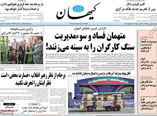 newspaper980702.jpg