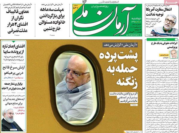 newspaper980703.jpg