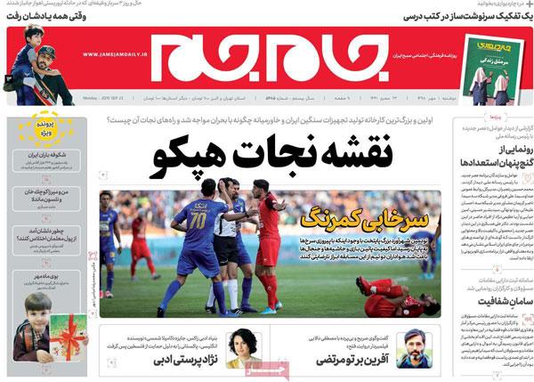 newspaper980707.jpg