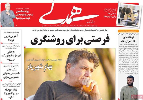 newspaper980709.jpg