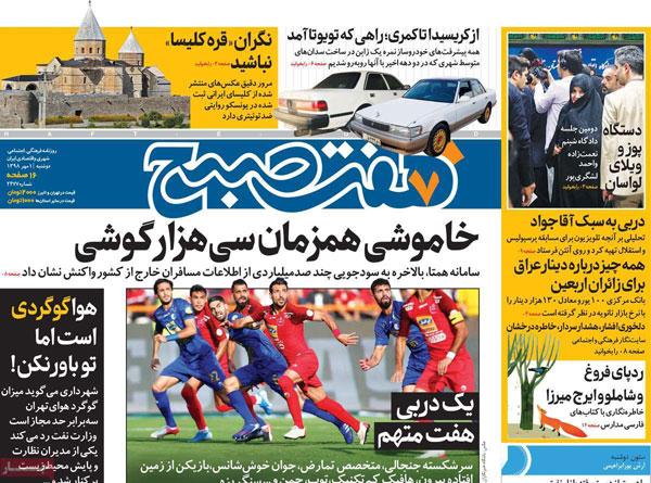 newspaper980710.jpg