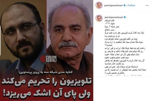 واکنش تند پرویز پرستویی در جواب به مدیر شبکه 3