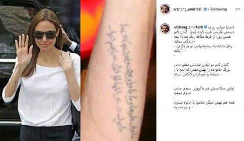 شوخی ارژنگ امیرفضلی با سرنوشت آنجلینا جولی در ایران