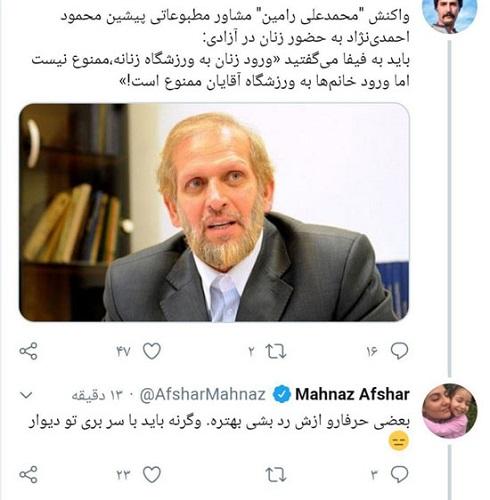 واکنش تند مهناز افشار به توئیت پدرشوهر سابقش