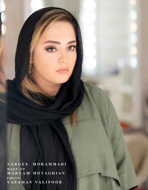 چهره نرگس محمدی به عنوان مدل آرایشی