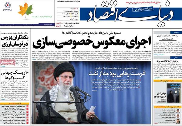 newspaper98071110.jpg