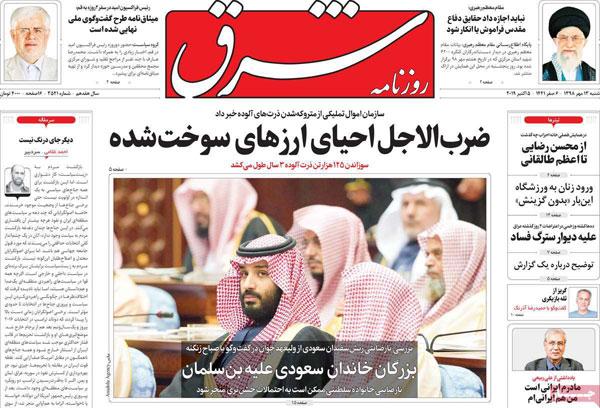 newspaper98071301.jpg