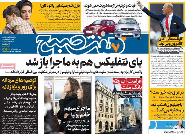 newspaper98071304.jpg