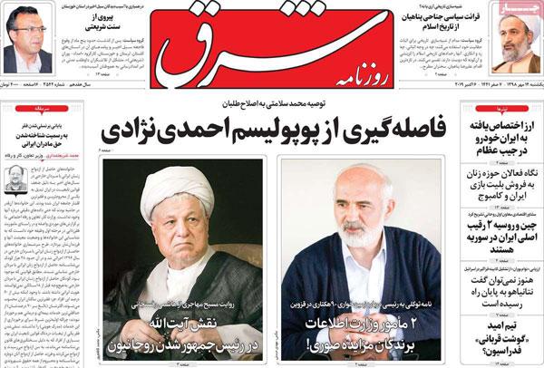 newspaper98071401.jpg