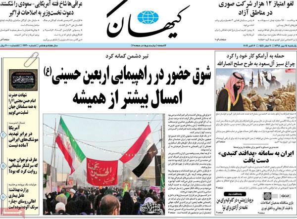 newspaper98071402.jpg
