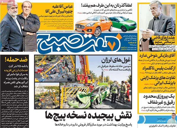 newspaper98071404.jpg