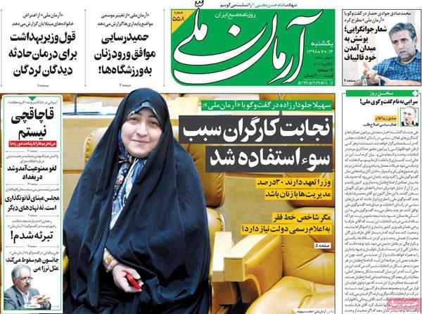newspaper98071406.jpg