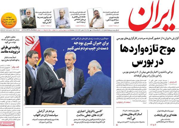 newspaper98071409.jpg