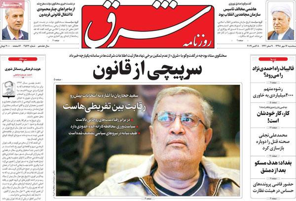 newspaper98071601.jpg